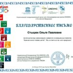 2019_Благодарствен. письмо НКЦ АШЮ-1_result