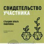 2019_Св-во участника ММЭФ_СтыцюкОП_result