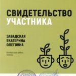 2019_Св-во участника ММЭФ_ЗавадскаяЕ_result