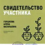 2019_Св-во участника ММЭФ_result