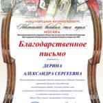 Благодарственное - Дериной А.С.