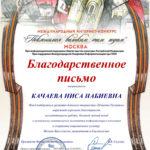Благодарственное - Качаевой Н.Н.