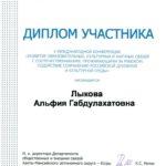 Лыкова АГ_2019_Диплом V МК-1_result