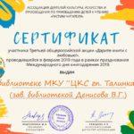 сертификат-Дарите-книги-с-любовью2_result