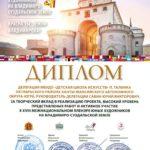 СавинЮВ_2019 Диплом МПЮХ ВСЗ_result