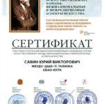СавинЮВ_2019_ Сертиф. НМК КЧ_result