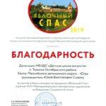 СавинЮВ_2019_Благодарность_БК ЯС_result