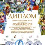 СкрыпникВ_2019_Диплом 3 ст. ЗМК СНР_result