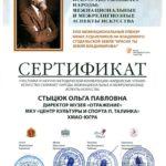 Стыцюк ОП_2019 Сертификат НМК КЧ_result
