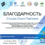 СтыцюкОП_2019_Благодарность_I МПМК КИ_result