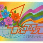 1 МАЯ С ПРАЗДНИКОМ!_8а_result_05