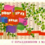 МИР ТРУД МАЙ С ПРАЗДНИКОМ 1 МАЯ!_12_result_16