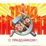МИР ТРУД МАЙ С ПРАЗДНИКОМ!_13_result_17