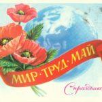 МИР ТРУД МАЙ С праздником!_14а_result_18