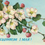С ПРАЗДНИКОМ 1 МАЯ!_9а_result_20