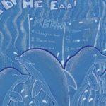 Комиссарова София, 11 лет Беломордый дельфин РФ, Новосибирская область, г. Новосибирск