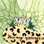 cks_Чеховская Валентина, 13 лет Дальневосточный леопард РФ, Новосибирская область, г. Новосибирск