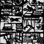 cks_Максименко Елизавета, 14 лет Обычный день из жизни кота Байрона РФ, Томская область, г. Томск