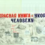 cks_Веригина Надежда, 14 лет Живулина Полина, 14 лет Красная книга РФ, г. Санкт-Петербург