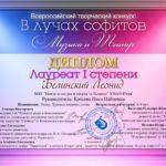 Белинский Леонид_